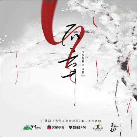 不弃(广播剧《当年万里觅封侯》第二季ed)
