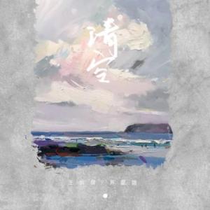 王忻辰、苏星婕《清空》C调抒情简单版钢琴谱