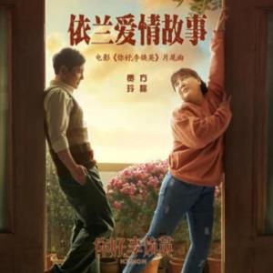 依兰爱情故事-方磊 / 贾玲-《你好,李焕英》电影片尾曲-好听又好弹钢琴谱