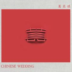囍 (Chinese Wedding)  完整版