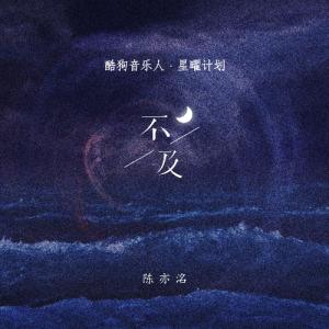 陈亦洺-C调《不及》(原曲和弦+全新精编+一遍过)钢琴谱