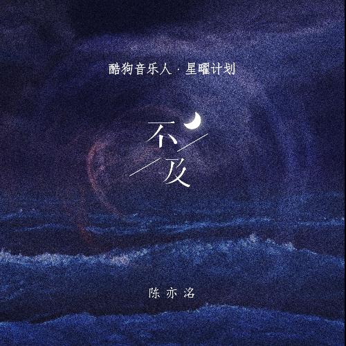 陈亦洺-升C《不及》(原曲和弦+全新精编+一遍过)钢琴谱
