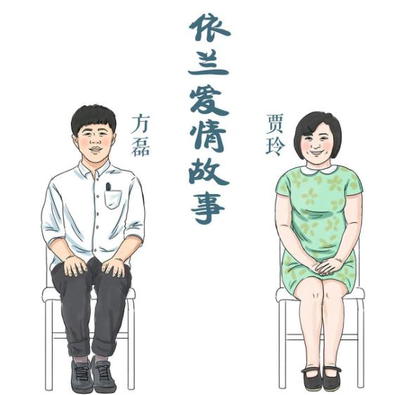《你好,李焕英》的插曲《依兰爱情故事》 C调简单版
