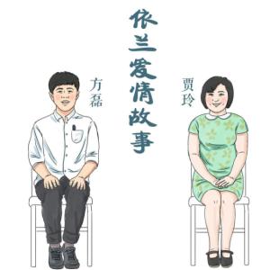 《你好,李焕英》的插曲《依兰爱情故事》 C调简单版钢琴谱