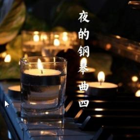夜的钢琴曲四钢琴谱