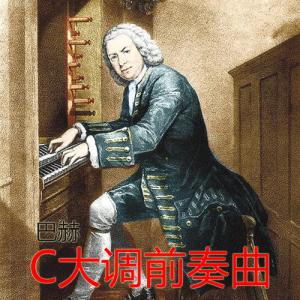 巴赫 C大调前奏 高清钢琴谱 送示范音频钢琴谱