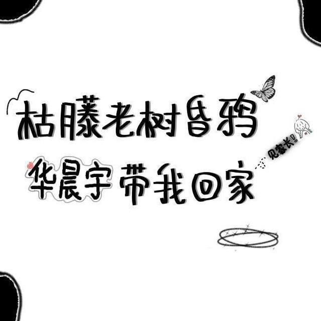 大魔王华晨宇