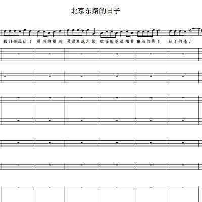 北京东路的日子(乐队总谱版)钢琴谱