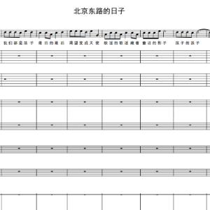 北京东路的日子(乐队总谱版)