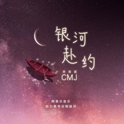 银河赴约-网易云音乐校园/CMJ钢琴谱