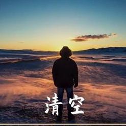 清空(原调)