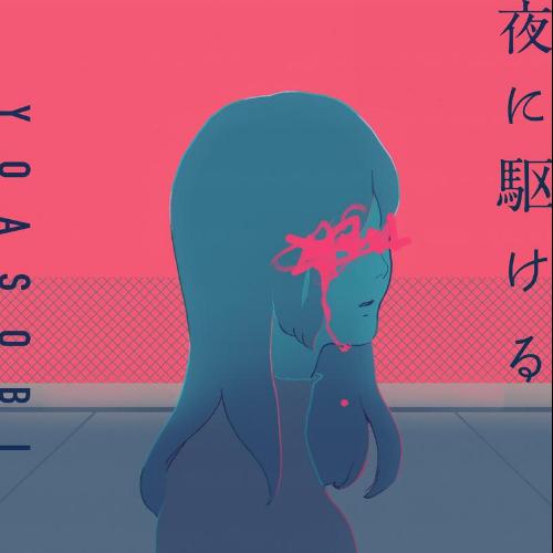 夜に駆ける(向夜晚奔去)  精致完整独奏 YOASOBI  目前最精致版本 吴凌云演奏版