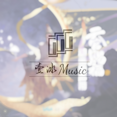 无别//天官赐福主题曲-C调简单易上手