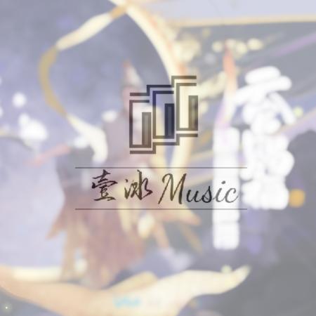 无别//天官赐福主题曲-原调还原版