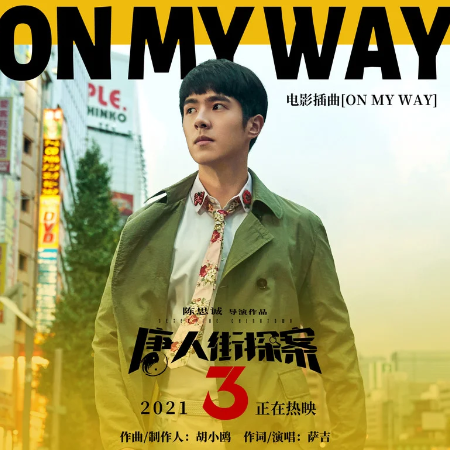 On My Way【弹唱谱】萨吉《唐人街探案3》「一撇撇耶」