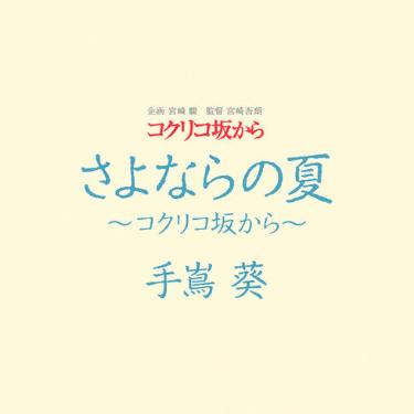 さよならの夏 (Solo Version)