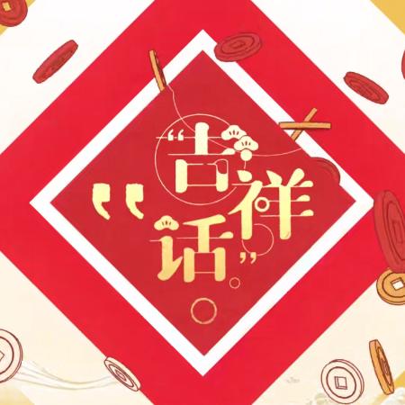 吉祥话(含和弦)-2021拜年纪金曲
