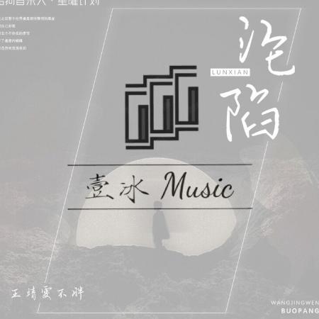 沦陷//王靖雯不胖-原调版