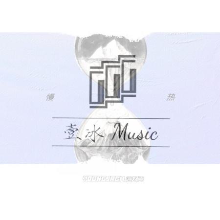 慢热//满舒克-原调版钢琴谱