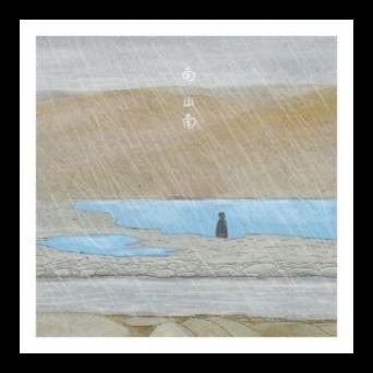 南山南钢琴独奏-马頔钢琴谱