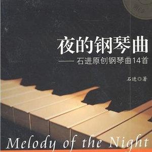 夜的钢琴曲五 C调简易 容易上手容易弹