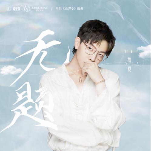 胡夏-E《无题》(《山河令》插曲-精编段落优化版)钢琴谱