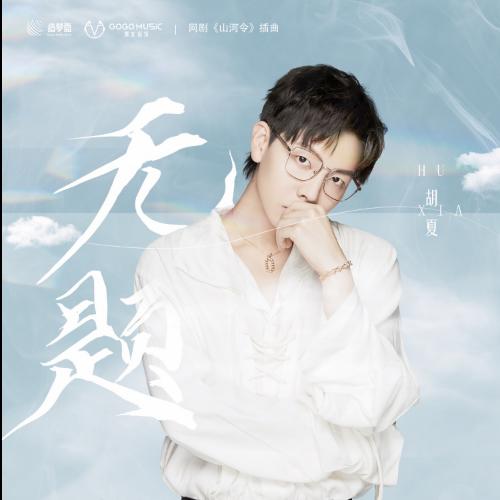 胡夏-F《无题》(《山河令》插曲-精编段落优化版)钢琴谱