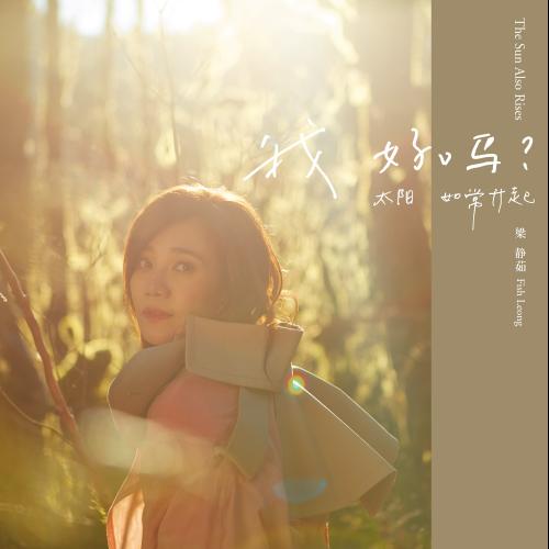 梁静茹-E《慢冷》(全新精编+段落优化一遍过)钢琴谱