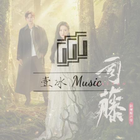下落不明//《司藤》插曲-原调版钢琴谱