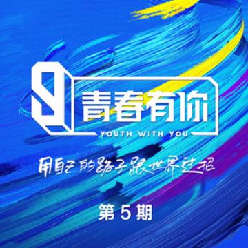 青春有你3主题曲(节选)全网首发