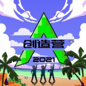 我们一起闯《创造营2021》主题曲 全网首发
