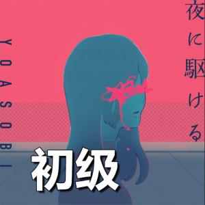 【夜に駆ける】 YOASOBI 初级版 附9岁小朋友演奏视频