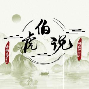 伯虎说钢琴简谱-数字双手-唐寅/于晓明
