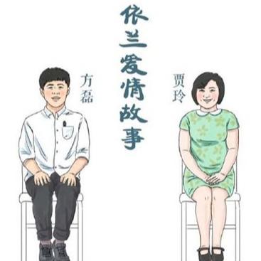 (四手联弹)依兰爱情故事