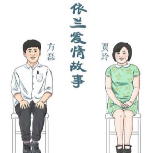 (四手联弹)依兰爱情故事钢琴谱