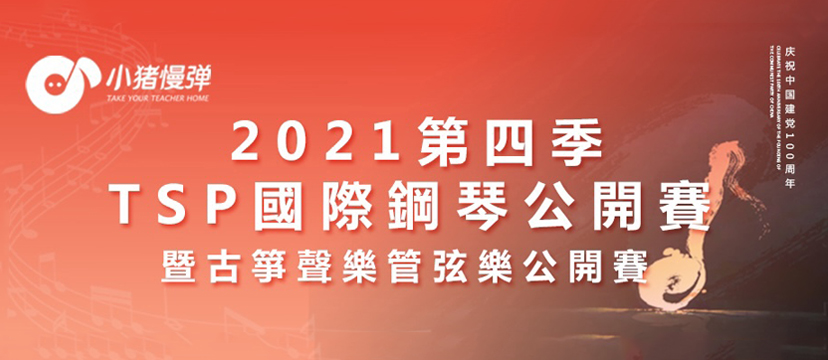 【小猪慢弹】2021第四季TSP国际钢琴公开赛钢琴谱