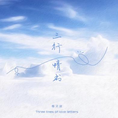 三行情书钢琴简谱-数字双手-李墨