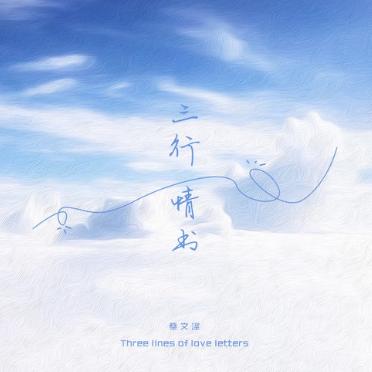 三行情书-蔡文泽 —C调简单完整版+前奏+间奏
