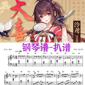大喜(泠鸢yousa×音阙诗听)钢琴谱