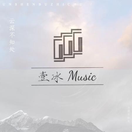 云深不知处//七音盒-原调版钢琴谱