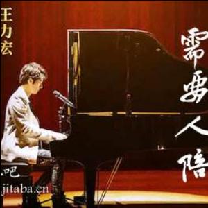 需要人陪钢琴简谱-数字双手-王力宏