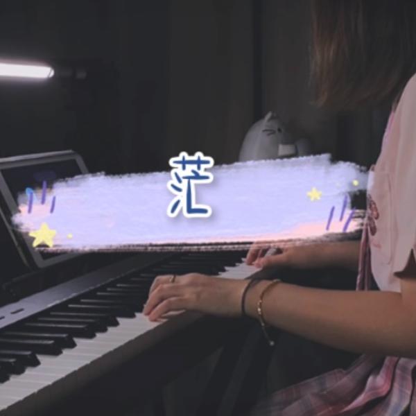 茫-完整版-C调新手好听易学-弹钢琴的余鱼编配-抖音热歌
