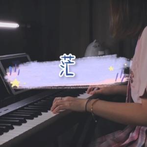 茫-完整版-C调新手好听易学-弹钢琴的余鱼编配-抖音热歌钢琴谱