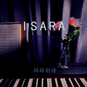 《isara》钢琴版钢琴谱
