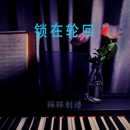 《锁在轮回》任然 柔美原版钢琴谱