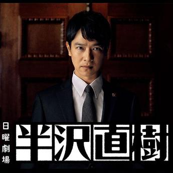 テーマ・オブ・半沢直樹 ~Main Title~钢琴简谱-数字双手