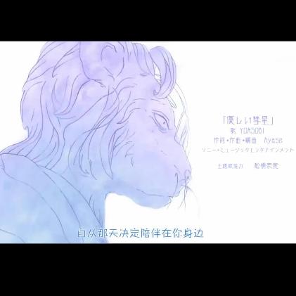 優しい彗星钢琴简谱-数字双手-Ayase