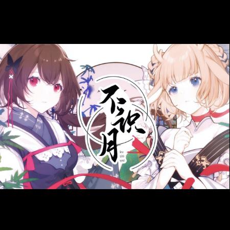 不识月钢琴简谱-数字双手-冥凰/立夏/LunaSafari