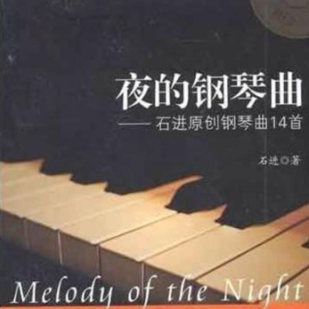 夜的钢琴曲五(经典版)好听唯美 夜的钢琴曲5