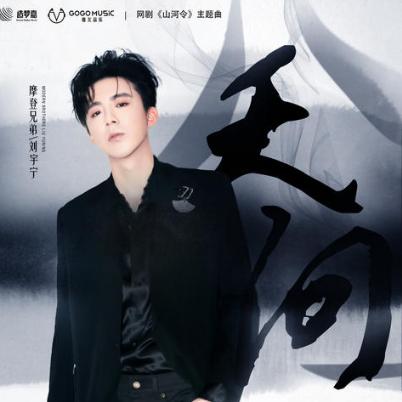 刘宇宁《山河令》主题曲 《天问》C调抒情简单版